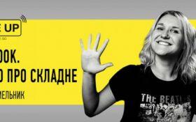 Facebook: просто о сложном. Эксклюзивная прямая трансляция на ONLINE.UA