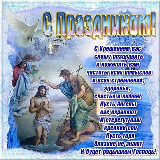 Крещение 2021: лучшие поздравления в стихах и прозе (9)