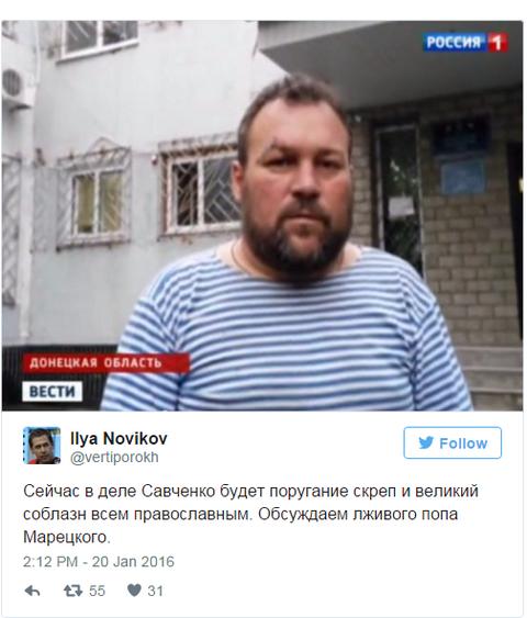 На суд по делу Савченко