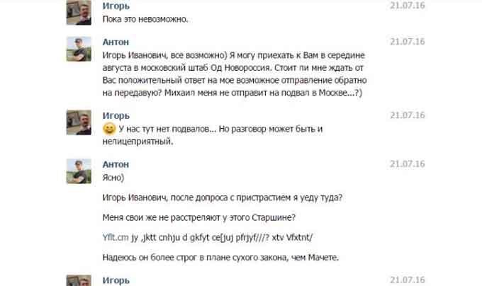Бойовик Стрєлков знову сподівається повоювати: оприлюднене листування (4)