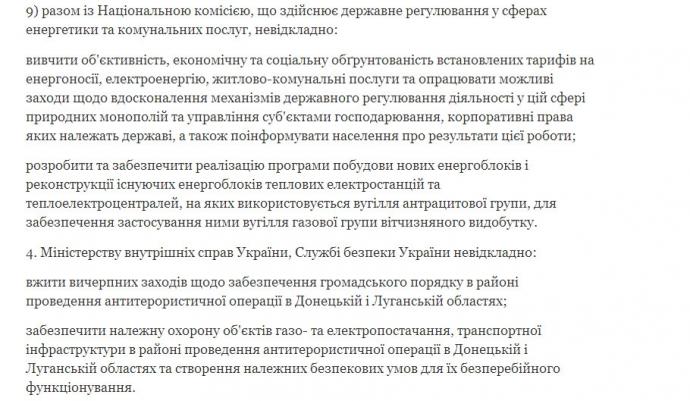 Порошенко прийняв важливе рішення у зв'язку з блокадою на Донбасі: з'явився документ (6)