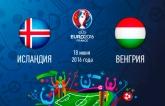 Исландия - Венгрия - 1-1: хронология матча второго тура Евро-2016