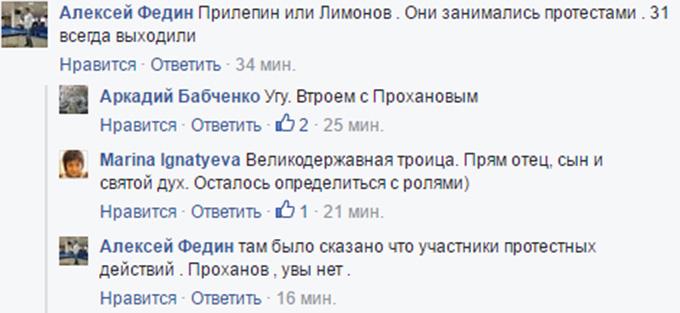 Україна прийняла рішення по притулку для противника Путіна: в мережі жартують і губляться в здогадах (1)