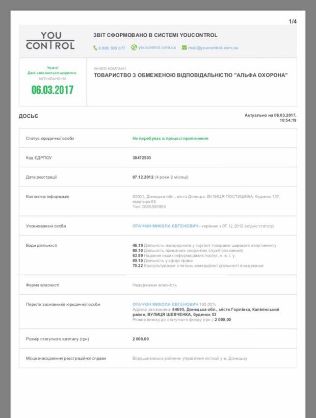 Скандал Лободи з журналістами: ЗМІ знайшли причетність ДНР, опубліковано відео (1)