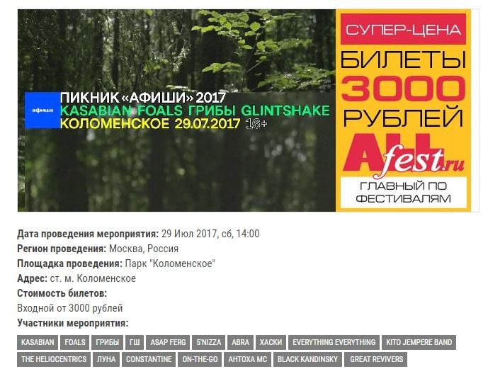 Украинские артисты собрались на российский фестиваль (1)