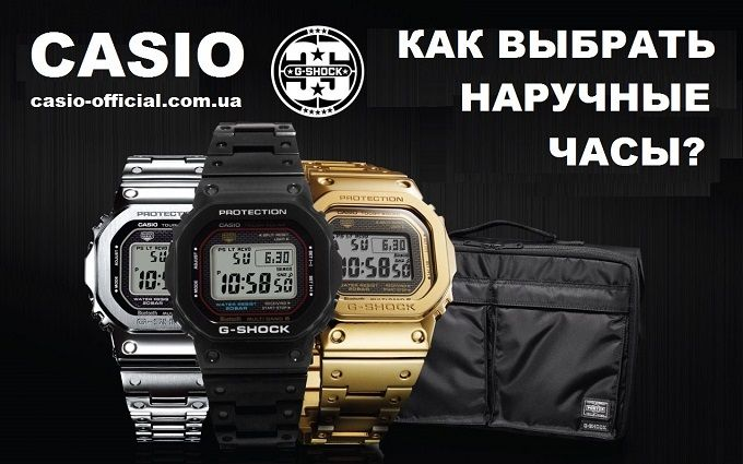 Магазин «CASIO»: Как выбрать наручные часы?