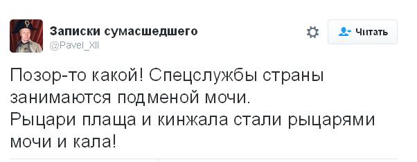 Сеча в надійних руках: соцмережі підірвала заява про Росію і допінг (1)