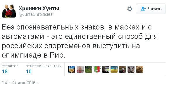 В ФСБ знову є робота: соцмережі бурхливо відреагували на рішення щодо Росії та Олімпіади (9)