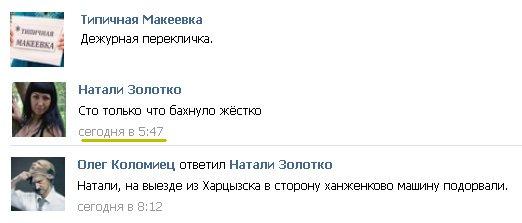 На Донбасі убитий російський командир бойовиків ДНР: опубліковано фото (2)