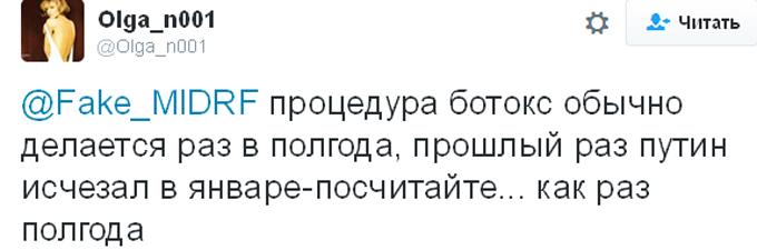 Путін знову зник: у соцмережах роблять припущення (2)