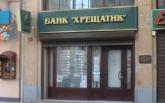 """Страховщики не могут забрать из банка """"Хрещатик"""" свои миллионы"""