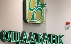 Ощадбанк попередив українців про новий вид шахрайства