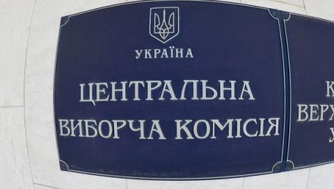 Місцеві вибори: ЦВК зареєструвала 184 міжнародних спостерігачів