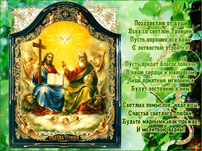 27 мая - православные христиане отмечают День Святой Троицы (3)