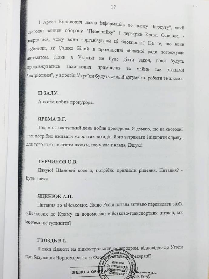 Громкая стенограмма СНБО времен аннексии Крыма: опубликован полный документ (14)