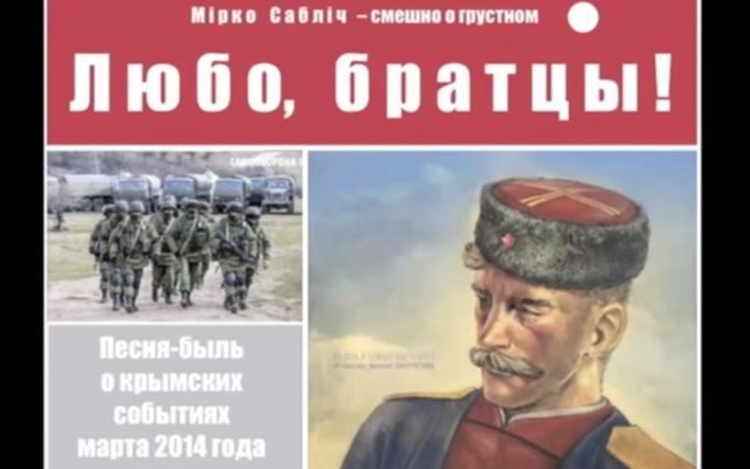 Стыдно, братцы, стыдно: украинская группа выпустила клип об аннексии Крыма, появилось видео