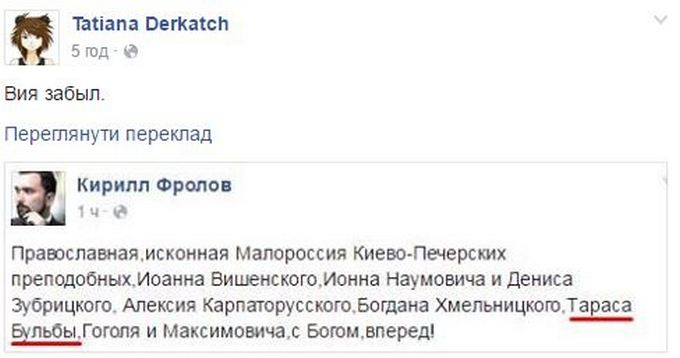Одіозний путініст насмішив ляпом про українську історію (1)