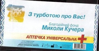 """""""Регионал""""-перебежчик раздает аптечки в Винницкой области"""