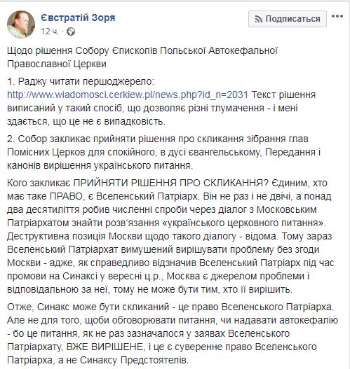 Изворотливая поддержка ложных идей России: в УПЦ КП отрегировали на скандальный запрет Польской церкви (1)