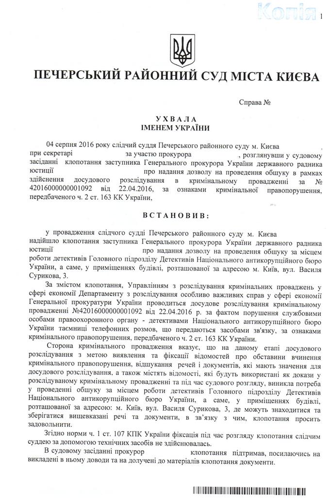 Обшуки в НАБУ: відомство пригрозило спецназом і показало важливий документ (1)