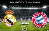 Реал - Бавария - 4-2: онлайн матча и видео голов