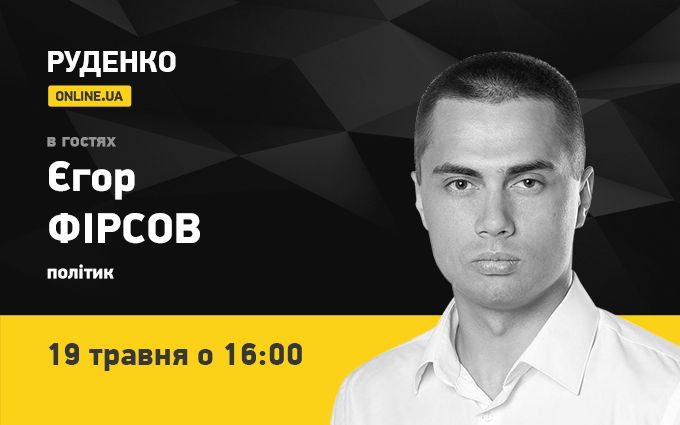 Политик Егор Фирсов 19 мая - в программе Руденко.ONLINE.UA (видео)
