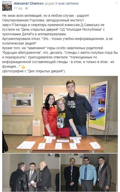 В оккупированной Горловке фанатов ДНР послали подальше (1)