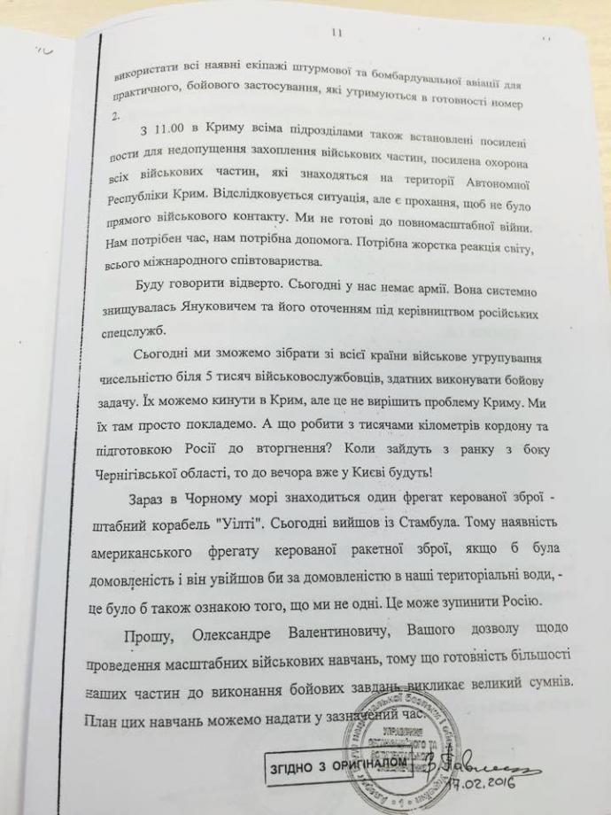 Громкая стенограмма СНБО времен аннексии Крыма: опубликован полный документ (8)
