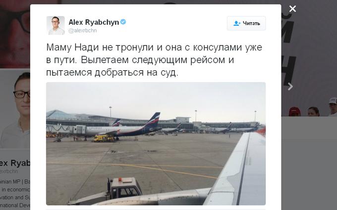 В Москве задержали летевших к Савченко украинских нардепов: опубликовано фото (1)