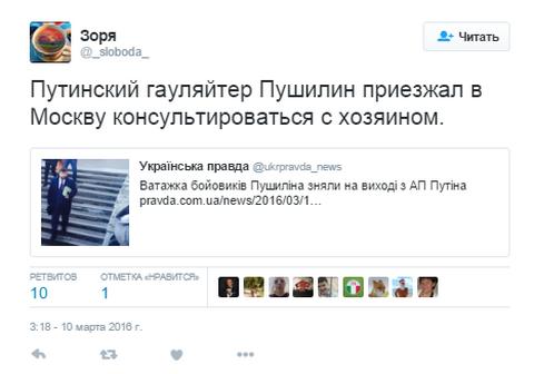 Заходил за зарплатой: соцсети высмеяли главаря ДНР в гостях у Путина (2)