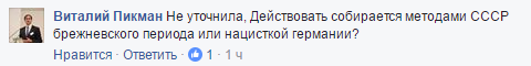 Савченко взорвала соцсети словами насчет евреев: появилось видео (10)