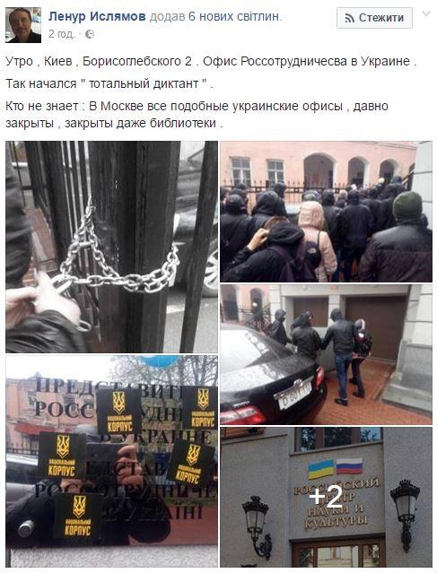 В Киеве не дали провести акцию в поддержку русского языка: опубликованы фото (1)