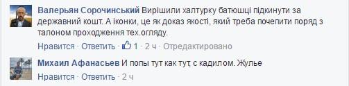 """У соцмережі обурилися """"московськими"""" іконами для поліції: опубліковані фото (1)"""