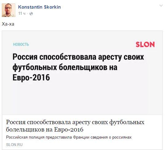 У мережі висміяли Росію, яка здала своїх на Євро-2016 (1)