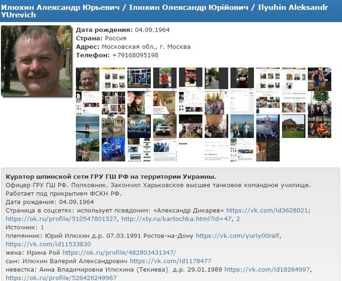 Зробимо відомим російського шпигуна: з'явилися фото агента ГРУ в Україні (1)