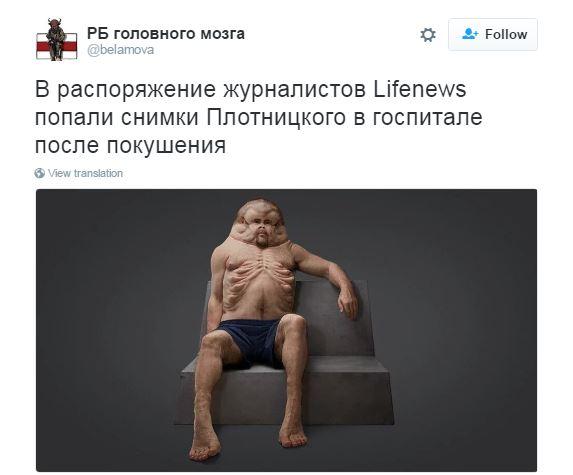 Російські друзі постаралися: соцмережі продовжують обговорювати замах на Плотницького (2)