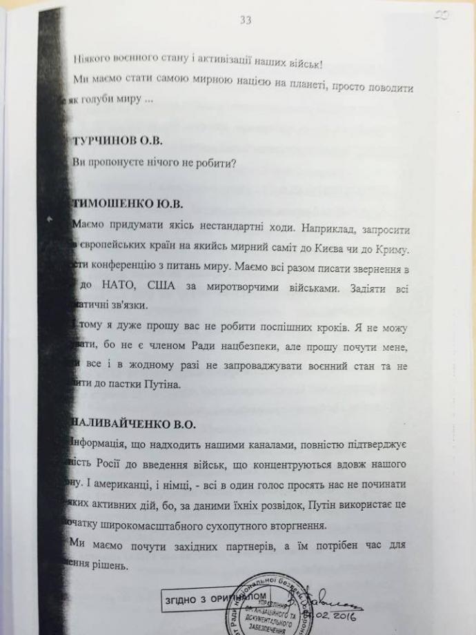 Громкая стенограмма СНБО времен аннексии Крыма: опубликован полный документ (30)