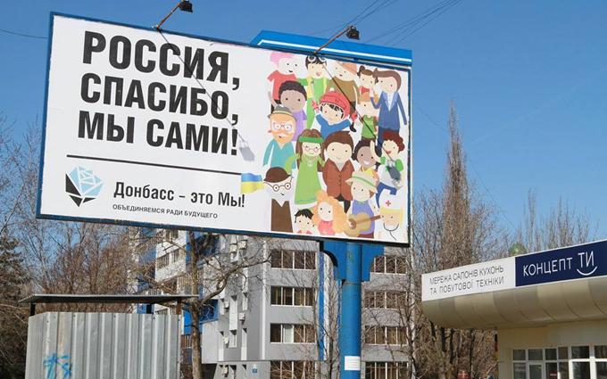 Как в Донецке два года назад поддерживали Украину: опубликованы фото (1)