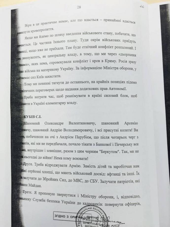 Громкая стенограмма СНБО времен аннексии Крыма: опубликован полный документ (25)