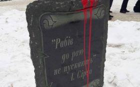 У Харкові поглумилися над пам'ятником знаменитому українцю: з'явилися фото