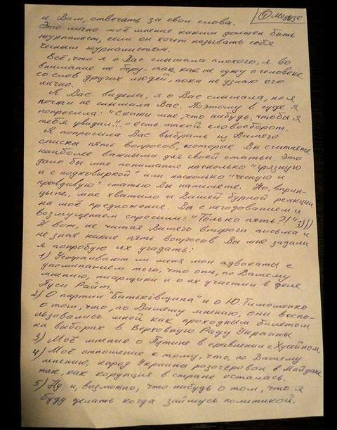 Савченко жестко ответила российскому журналисту: опубликованы фото (4)