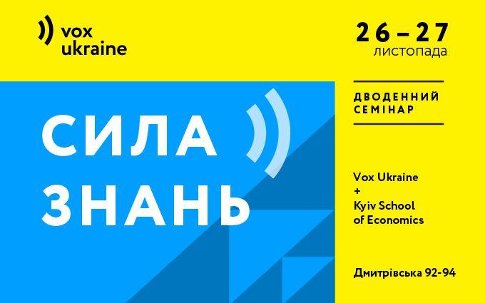 Дводенний семінар від VoxUkraine та KSE 26-27 листопада, Київ