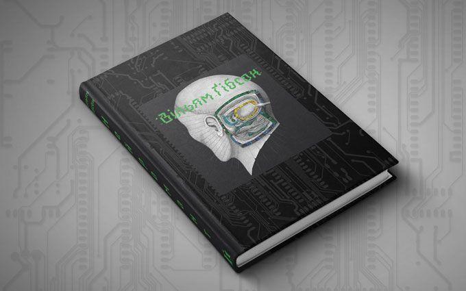Видавництво «Видавництво» оголошує передзамовлення на «Нейромант», першу частину Кіберпросторової трилогії та перший великий роман Вільяма Ґібсона