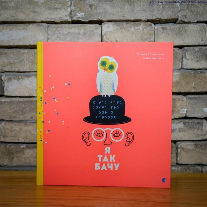 """""""Я так вижу"""": детская книга стала самой красивой книгой года в Украине (1)"""