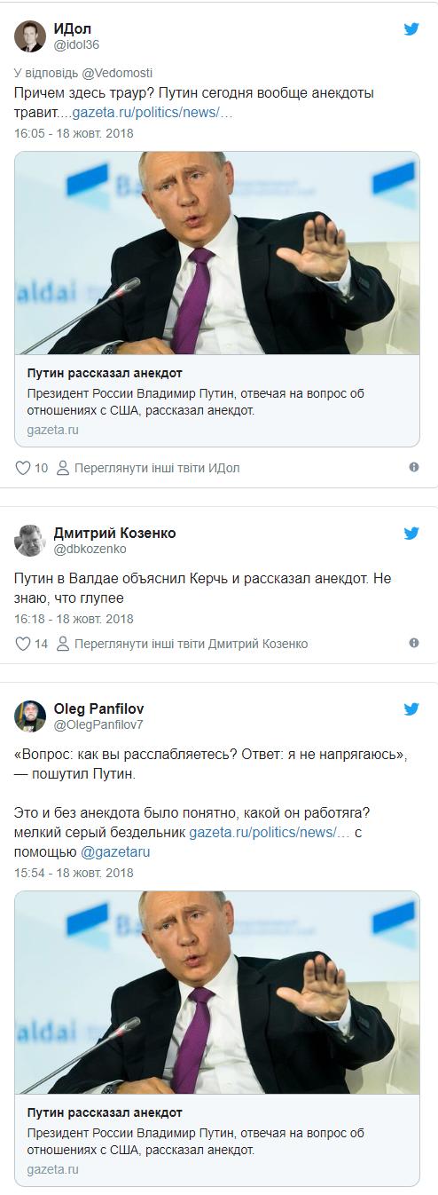 """""""Не напрягаюсь"""": Путин рассказал анекдот после заявления о трагедии в Керчи (1)"""