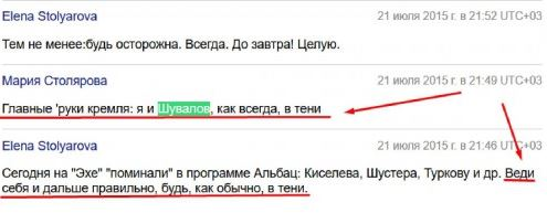 Скандал з українським телеканалом: з'явилися нові викриття (11)