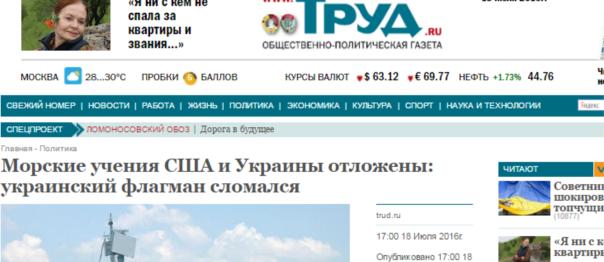 Російські ЗМІ випустили новий фейк про Україну (2)