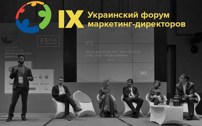 Взгляд на маркетинг с позиции первого лица на Форуме маркетинг-директоров