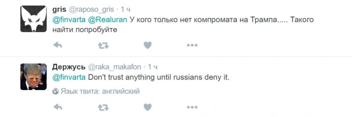 Значит, компромат есть: в соцсетях высмеяли оправдания Кремля насчет Трампа (1)