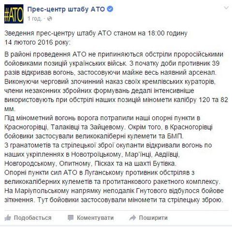 Около Мариуполя прошел бой боевиков России и украинских военнослужащих (1)